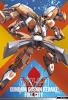 Gta-TP-004)ガンダム・グシオンリベイクフルシティ/ブースターパック