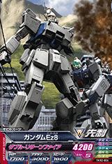 Gta-TKR2-004-C)ガンダムEz8