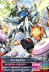 Gta-TKR2-012-C)ガンダムF91
