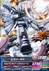 Gta-TKR2-013-C)ビギナ・ギナ