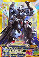 Gta-TKR2-041-P)ガンダム・ヴィダール