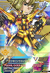 Gta-TKR2-078-CP)アカツキ(シラヌイ装備)