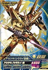Gta-TPR-049)箔押アカツキ(シラヌイ装備)