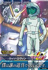 Gta-TPR-052)ウッソ・エヴィン