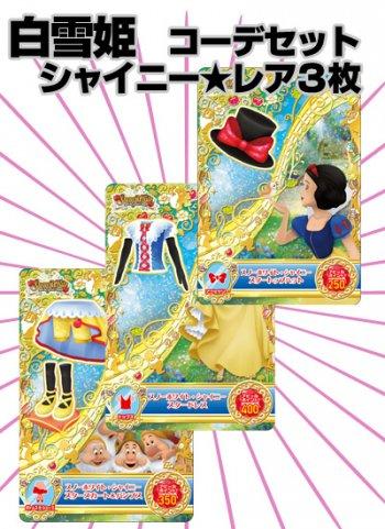 白雪姫シャイニー★レアコーデ3枚組セット