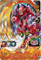 SH3-58 魔神ダーブラ:ゼノ (UR)