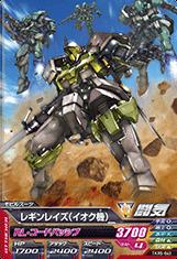 Gta-TKR5-043-C)レギンレイズ(イオク機)
