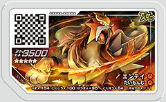 D1-068 エンテイ (グレード5)