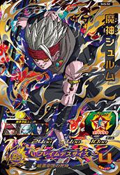 SDBH(UR)SH5-52 魔神シュルム
