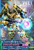 Gta-VS1-037-M)フェネクス(デストロイモード)