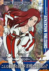 Gta-VS1-052-M)クリスチーナ・マッケンジー