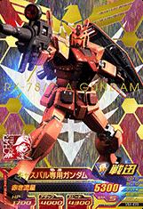 Gta-VS1-079-SEC)キャスバル専用ガンダム