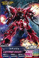 Gta-VPR-001)シナンジュ