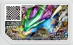 D1-070 スイクン (グレード5)
