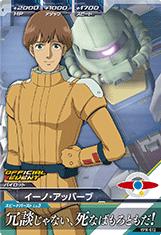 Gta-VPR-012)イーノ・アッバーブ