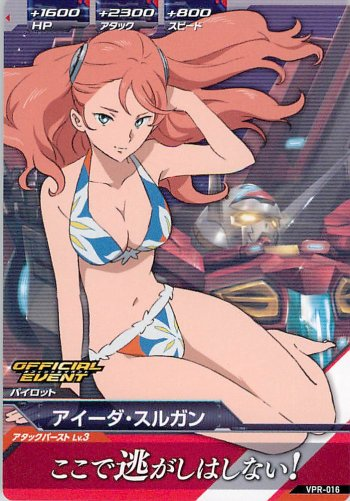 Gta-VPR-016)アイーダ・スルガン
