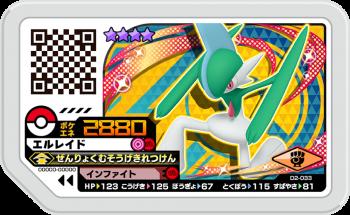 D2-033 エルレイド (グレード4)