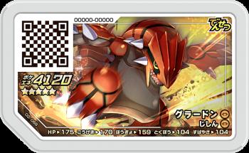 D2-068(グレード5)グラードン