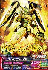Gta-VS2-007-R)マスターガンダム