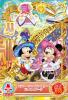 MC6-11(シャイニー★レア)ミニー・シャイニースタードレス&ブーツ
