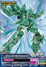 Gta-VPR-023)ユニコーンガンダム(サイコシャード)