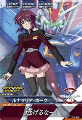 Gta-VPR-033)ルナマリア・ホーク