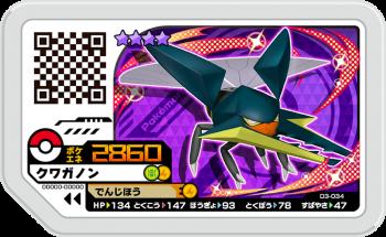 D3-034 クワガノン (グレード4)
