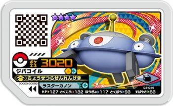 <img class='new_mark_img1' src='https://img.shop-pro.jp/img/new/icons20.gif' style='border:none;display:inline;margin:0px;padding:0px;width:auto;' />D3-046(グレード4)ジバコイル
