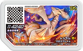 <img class='new_mark_img1' src='https://img.shop-pro.jp/img/new/icons20.gif' style='border:none;display:inline;margin:0px;padding:0px;width:auto;' />D3-060 レシラム (グレード5)