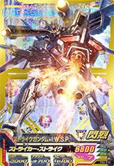 Gta-VS4-012-P)ストライクガンダム+I.W.S.P.