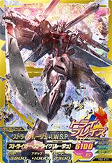Gta-VS4-013-P)ストライクルージュ+I.W.S.P.