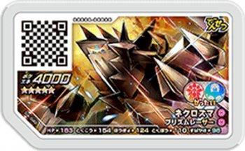 GAOD4-049(グレード5)ネクロズマ