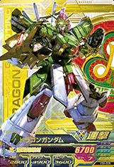 Gta-VS5-005-P)ドラゴンガンダム