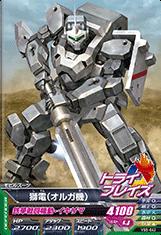 Gta-VS5-042-C)獅電(オルガ機)