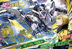 Gta-VS5-078-P-IG)ガンダム・バエル