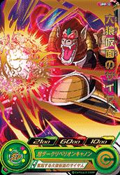UM(PR)UMP-12[箔押し]大猿仮面のサイヤ人