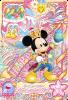 MC8-05(シャイニー★レア)イースターバニー シャイニースタースカート&ブーツ