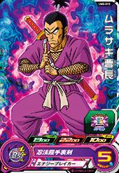 UM(C)UM2-013 ムラサキ曹長
