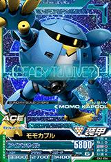gta-OA1-086-CP)モモカプル