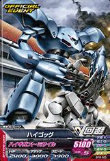 Gta-OPR-003)ハイゴッグ