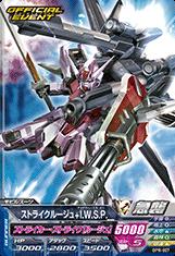 Gta-OPR-007)ストライクルージュ+I.W.S.P.