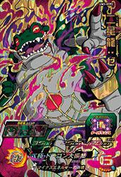 UM3-XCP2 二星龍:ゼノ (CP)