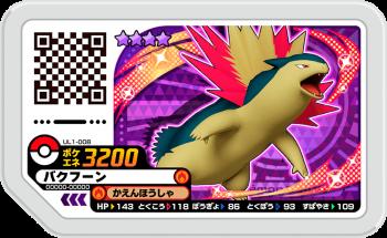 UL1-008 バクフーン (グレード4)