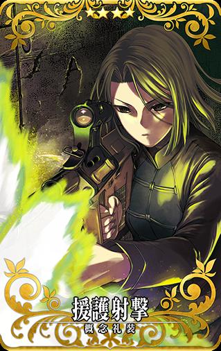 援護射撃(ノーマル/SR)