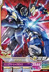 gta-OA2-032-C)ゼダス