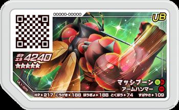 UL1-070 マッシブーン (グレード5)