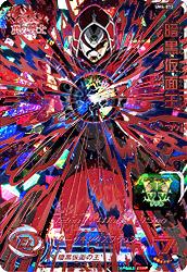 UM(UR)UM4-073 暗黒仮面王