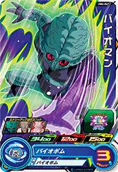 UM4-061 バイオマン (N)