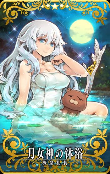 月女神の沐浴(ノーマル/SR)