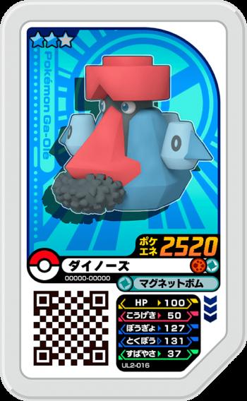 UL2-016 ダイノーズ (グレード2)